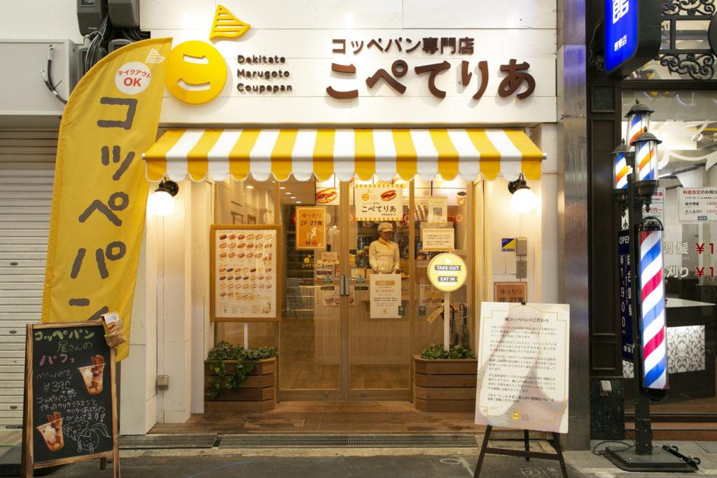 こぺてりあ 堺東銀座通り店