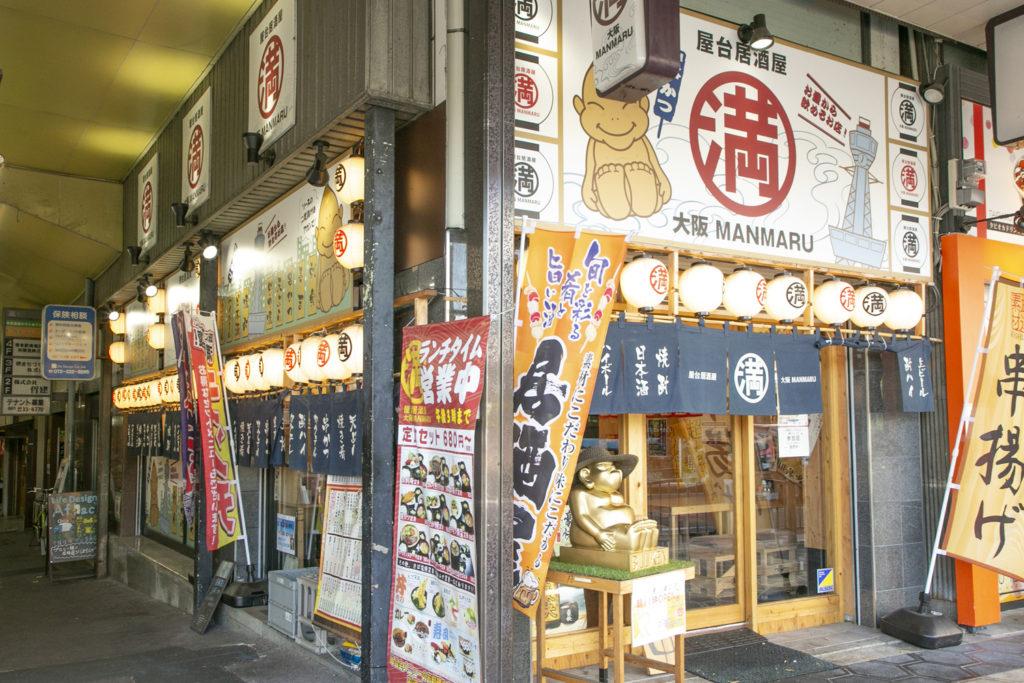満マル 堺東駅前店