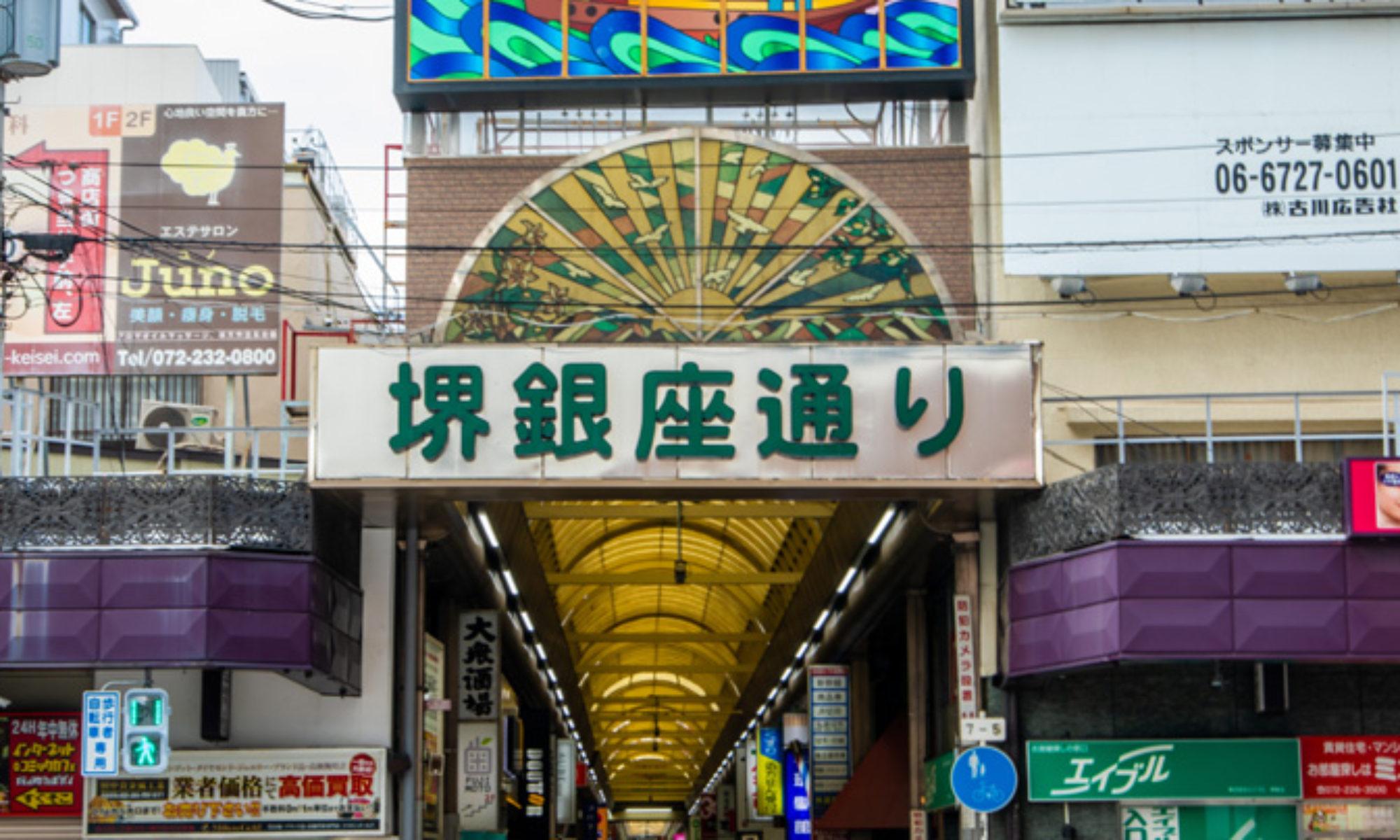 堺東商店街連合会
