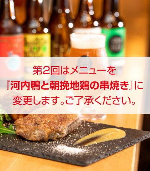 ヒビノビア クラフトビアキッチン&ストア